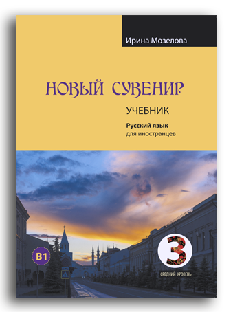 Irina mozelova, new russian souvenir, book